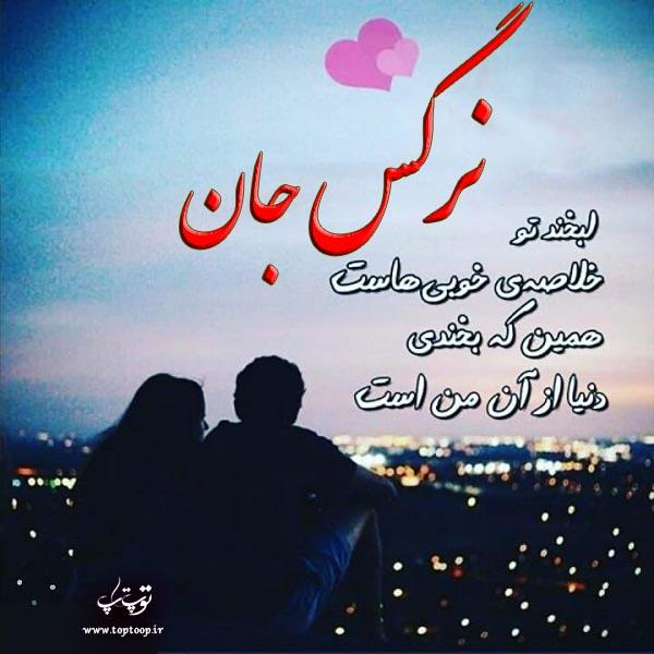 عکس نوشته عاشقانه نرگس