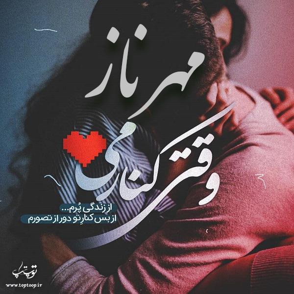 تصویر با متن عاشقانه اسم مهرناز