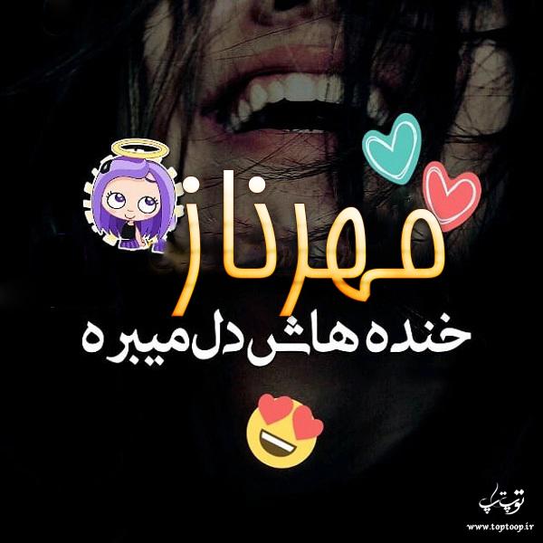 عکس نوشته دخترونه اسم مهرناز