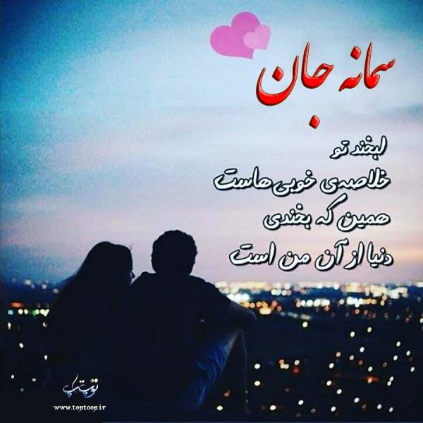 تصویر نوشته اسم سمانه