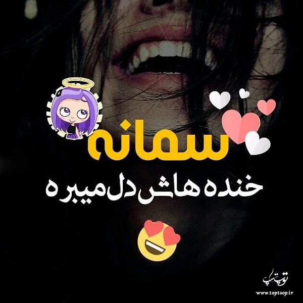 عکس نوشته جدید اسم سمانه