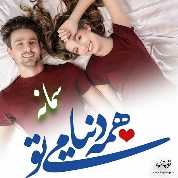 عکس نوشته عاشقانه اسم سمانه