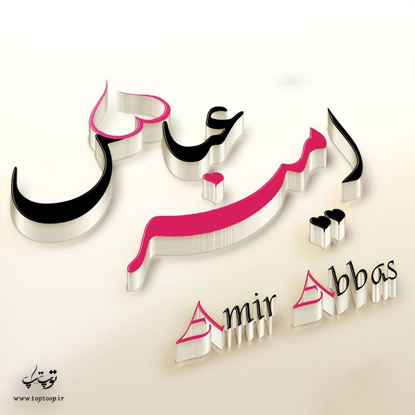 عکس نوشته سه بعدی اسم امیر عباس