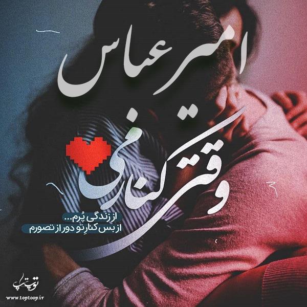 عکس نوشته معنی اسم امیرعباس