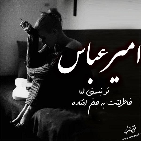 عکس نوشته غمگین اسم امیرعباس