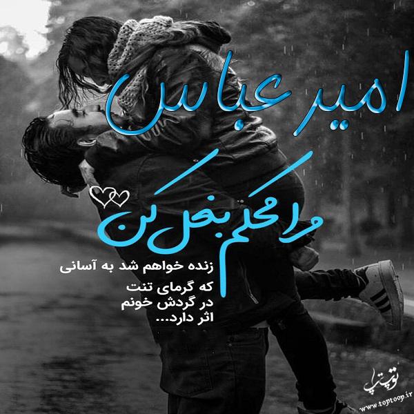 عکس نوشته های اسم امیر عباس
