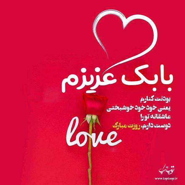 عکیس نوشته بابک عزیزم روزت مبارک