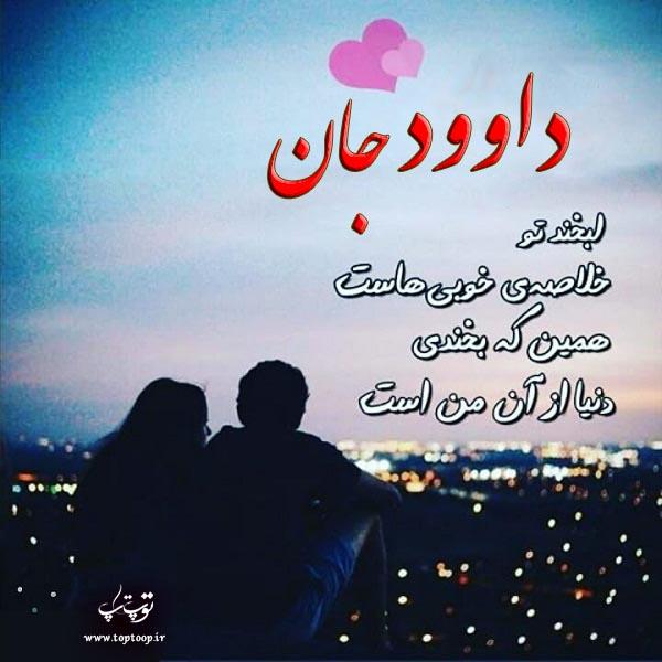 عکس با متن عاشقانه اسم داوود