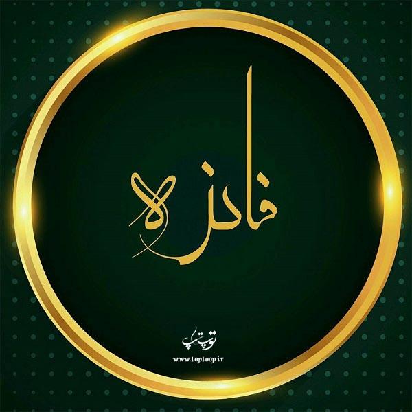 لوگوی اسم فائزه