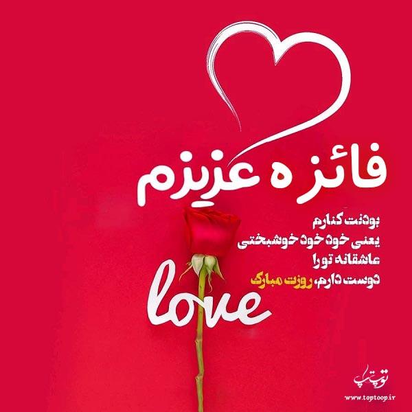 فائزه عزیزم روزت مبارک