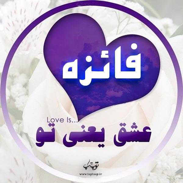 عکس پروفایل اسم فائزه