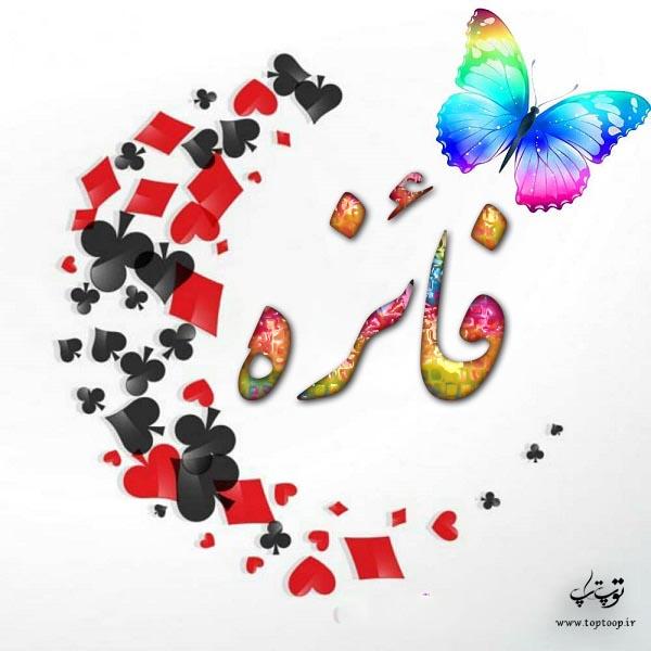 گرافیک اسم فائزه