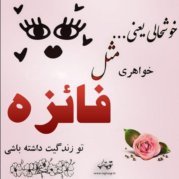 عکس با متن اسم فائزه