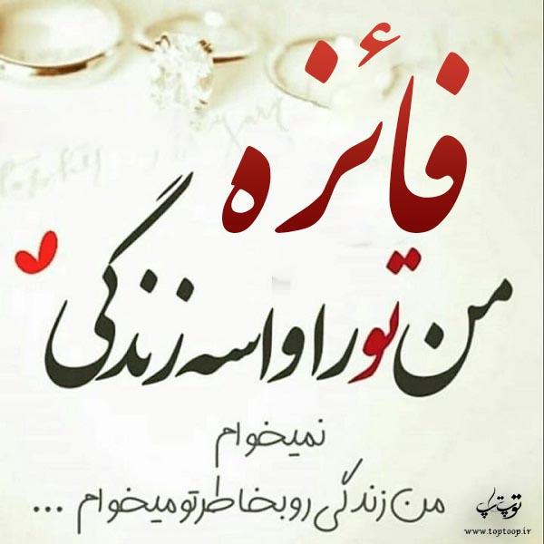 دانلود عکس نوشته با اسم فائزه