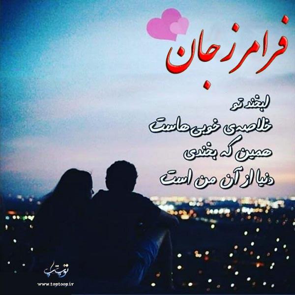متن با عکس عاشقانه درمورد اسم فرامرز