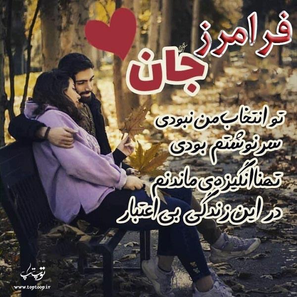 عکس نوشته عاشقانه اسم فرامرز