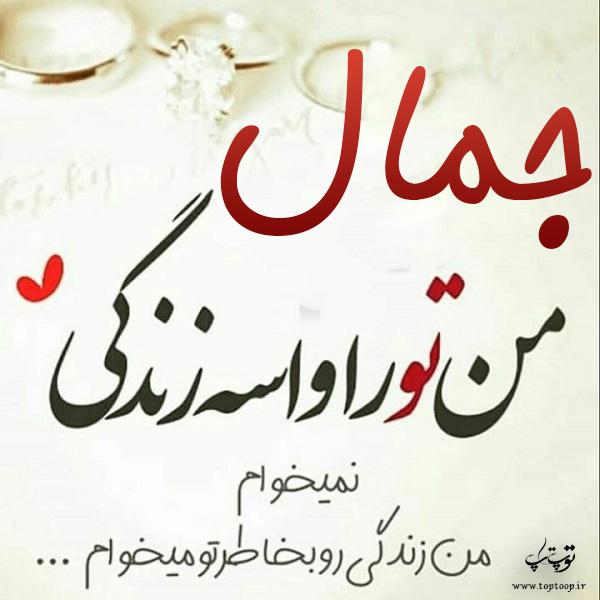 عکس نوشته اسم جمال در قلب