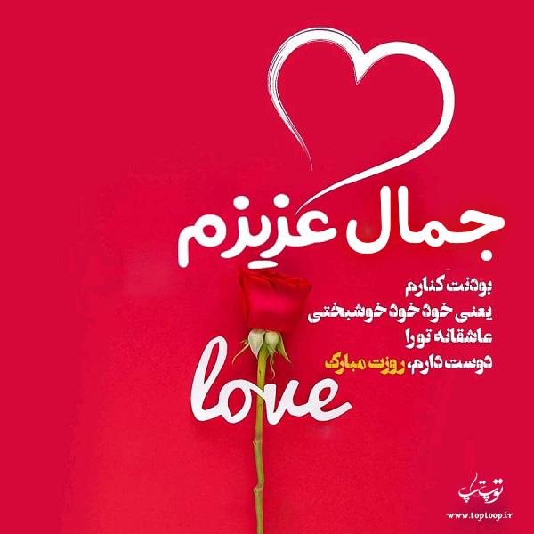 عکس نوشته جمال عزیزم روزت مبارک