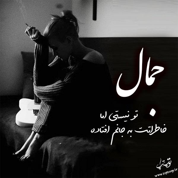 عکس نوشته غمگین اسم جمال