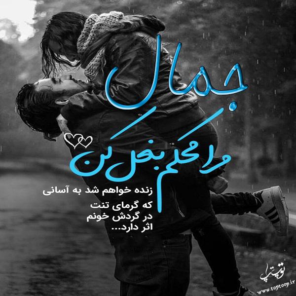 عکس نوشته در مورد اسم جمال