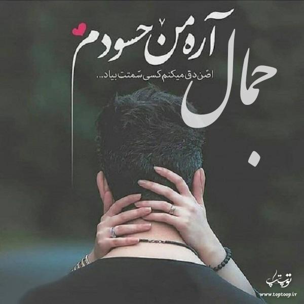 عکس نوشته اسم جمال برای پروفایل