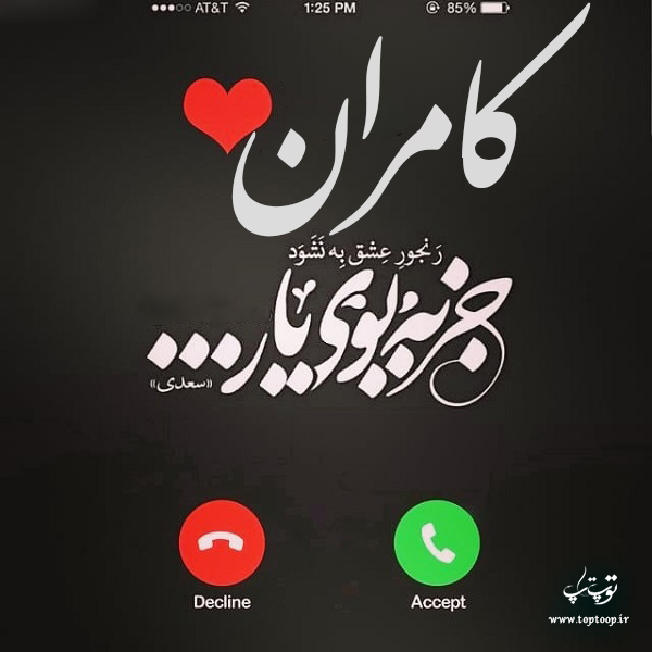 عکس با متن راجب اسم کامران