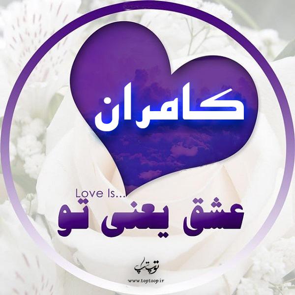 عکس پروفایل به نام کامران