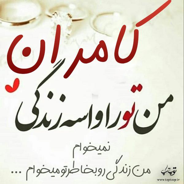 عکس نوشته اسم کامران برای پروفایل