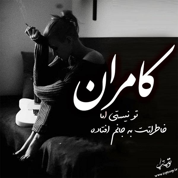 عکس نوشته غمگین اسم کامران