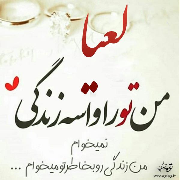 عکس نوشته اسم لعیا برای پروفایل
