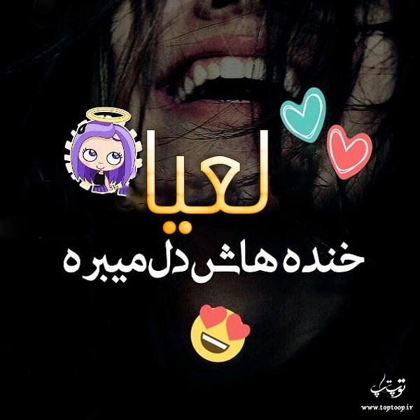 عکس نوشته به اسم لعیا