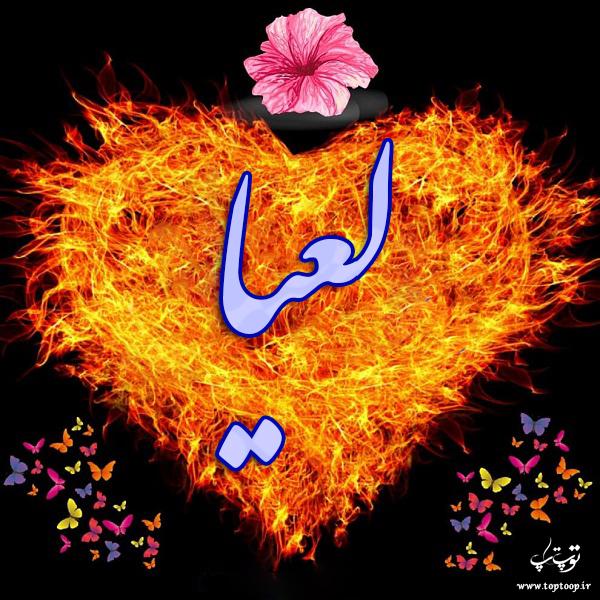 عکس پروفایل اسم لعیا
