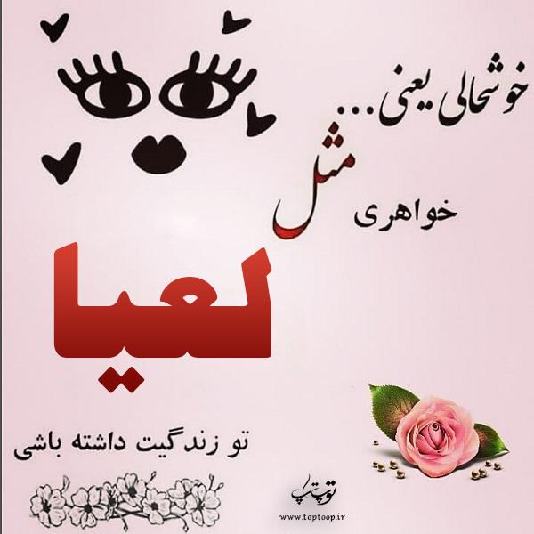 دانلود عکس نوشته اسم لعیا
