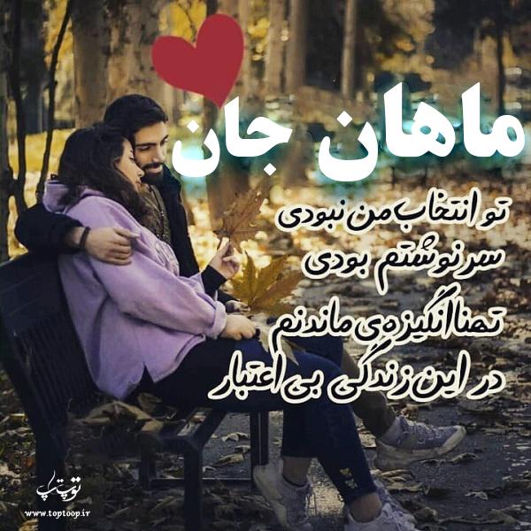 تصویر با متن عاشقانه از اسم ماهان