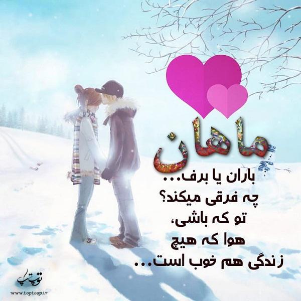 عکس با متن فانتزی با اسم ماهان