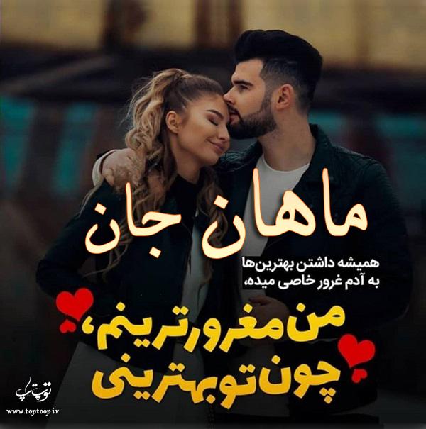 عکس نوشته عاشقانه اسم ماهان