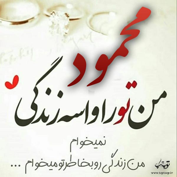 عکس نوشته اسم محمود
