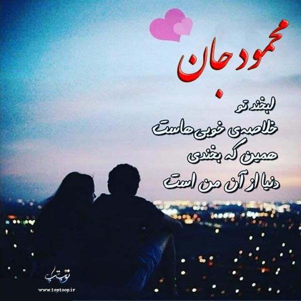 عکس نوشته اسم محمود جدید
