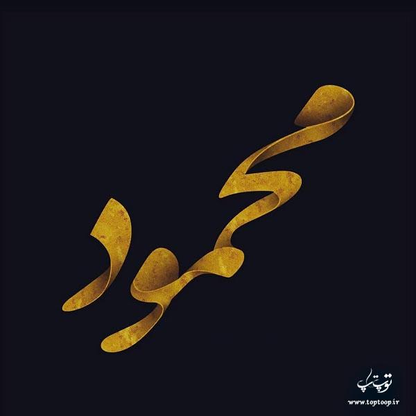لوگوی گرافیکی اسم محمود