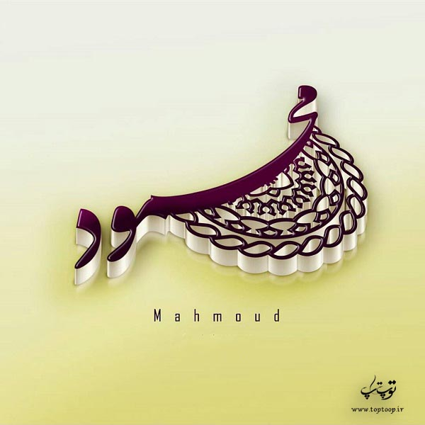 تصاویر اسم محمود