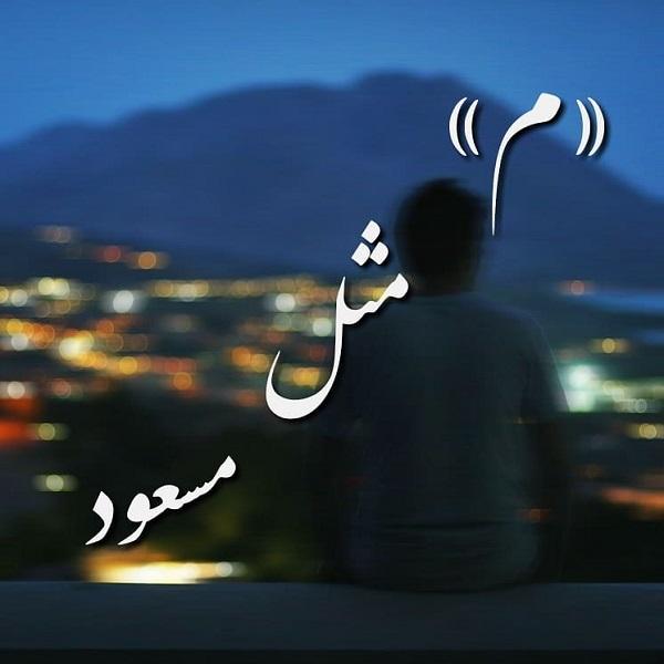 عکس نوشته اسم مسعود برای پروفایل