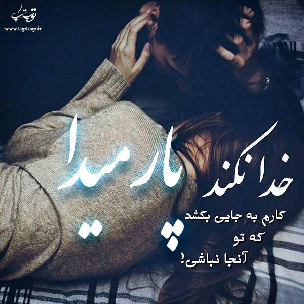 عکس نوشته اسم پارمیدا با معنی