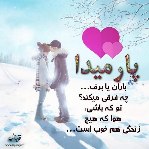 عکس نوشته اسم پارمیدا عاشقانه