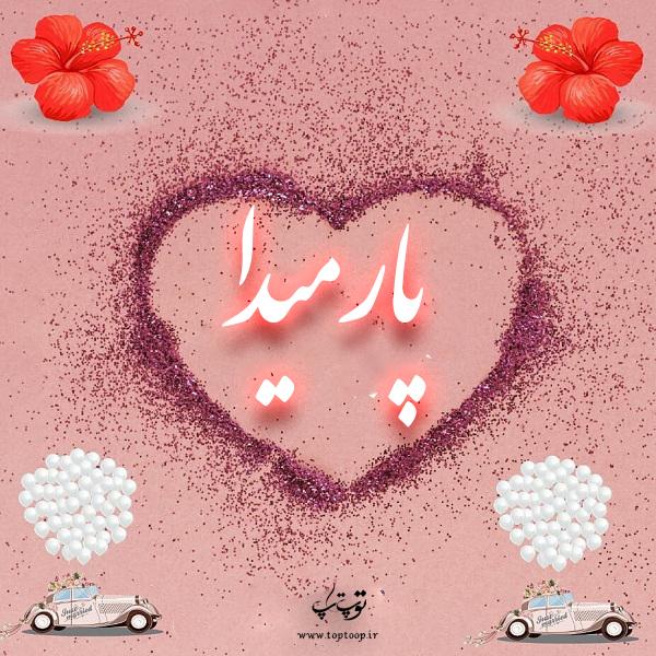 عکس نوشته قلبی اسم پارمیدا