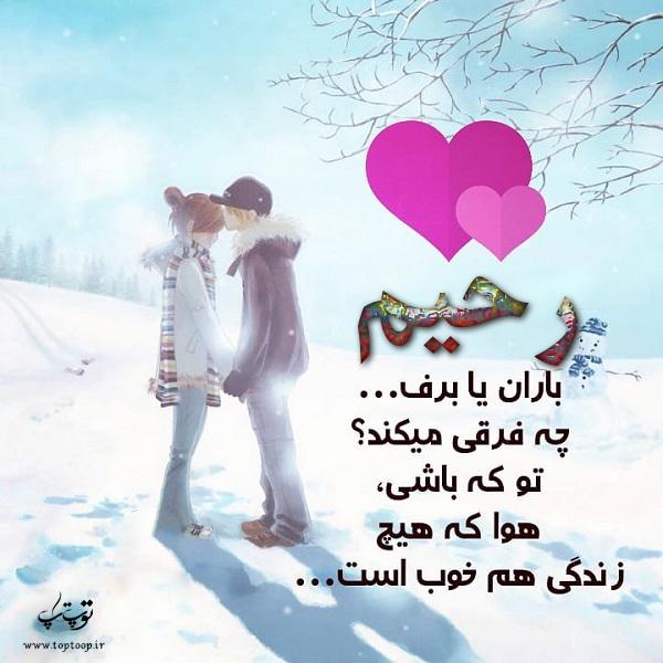 عکس با متن فانتزی با اسم رحیم