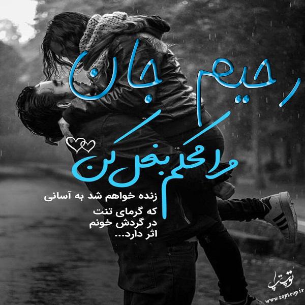 دانلود عکس نوشته اسم رحیم