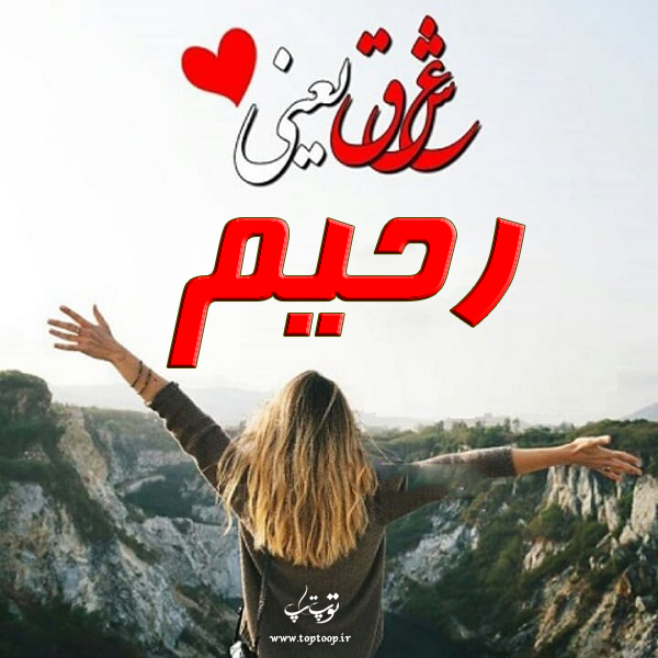 اسم رحیم