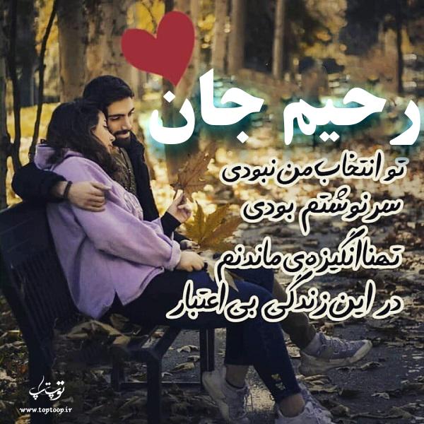 عکس نوشته های اسم رحیم