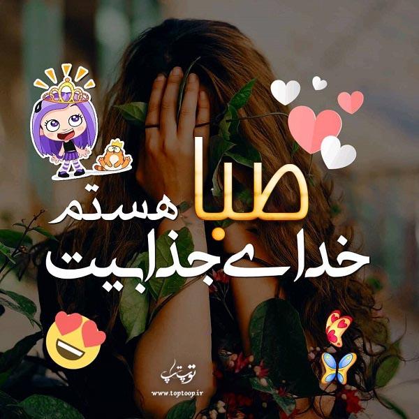 تصویر نوشته اسم صبا
