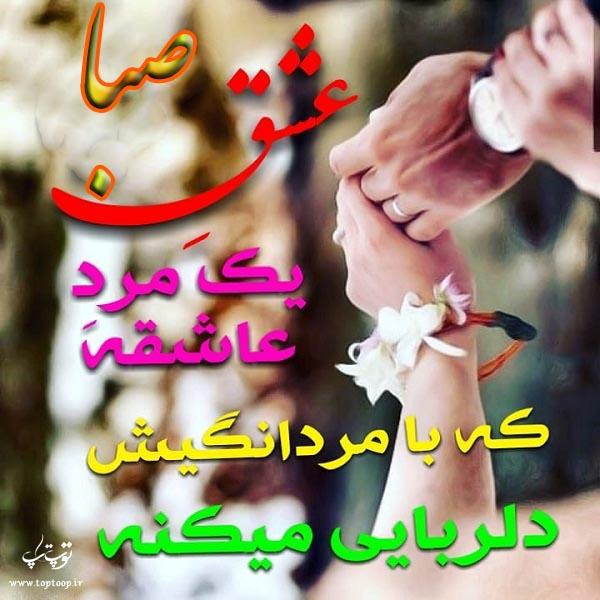 عکس نوشته نام صبا